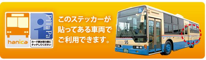hanica(ICカード)|路線バス|...